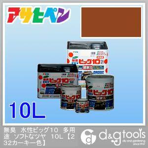 【送料無料】アサヒペン 無臭水性ビッグ10多用途ソフトなツヤ カーキー色 10L 232 1