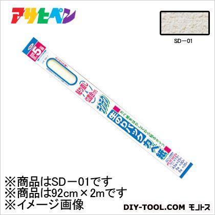 生のりパックカベ紙(壁紙、クロス)  92cm×2m SD-01
