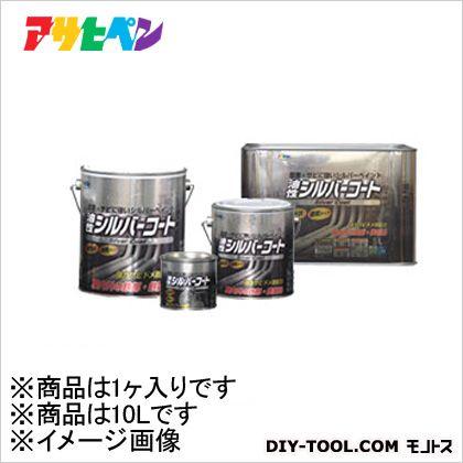 【送料無料】アサヒペン シルバーコート 10L