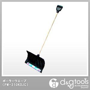 ポーラウェーブスノープッシャー除雪作業用品124133 ブラック  PW-310KDJC