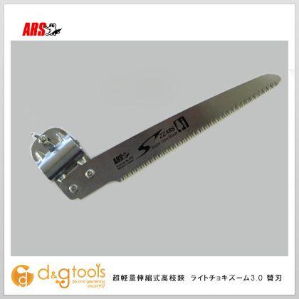超軽量伸縮式高枝鋏ライトチョキズーム3.0替刃   ZZ-18S-KT-1