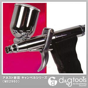 エアーブラシキャンベルシリーズシングルアクショントリガータイプ   MX2960
