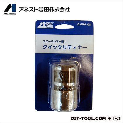 エアーハンマー用クイックリティナーリテーナー   CHPA-QR