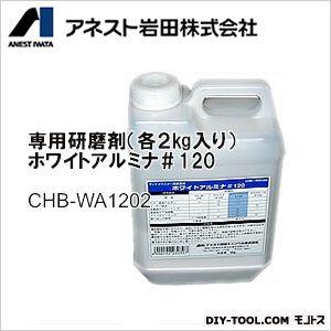 サンドブラスター専用研磨剤ホワイトアルミナ#120   CHB-WA1202