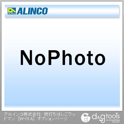 アルインコ/ALINCO 枝打ちはしごウッドマン中間はしご中間柱(W-31A専用) W-01A