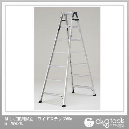 はしご兼用脚立ワイドステップ60mm安心丸   MXB210FX