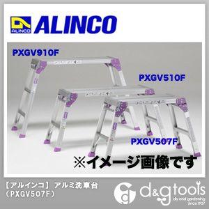 【送料無料】アルインコ(ALINCO) 折畳式作業台アルミ洗車台 PXGV507FK