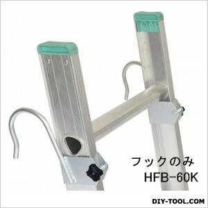 はしご用フック※2個セット(はしご1台分)   HFB-60K