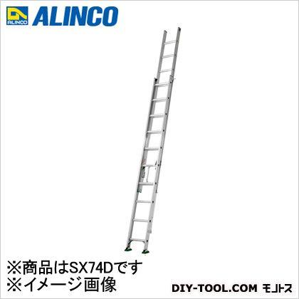 二連梯子全長4.67m~7.43m最大仕様質量130kg   SX-74D