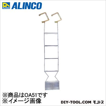 アルインコ/ALINCO 避難はしご(自在フック) 442×222×402(mm) OA-51