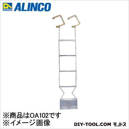 アルインコ/ALINCO 避難はしご(ナスカンフック1) 572×222×402(mm) OA-102