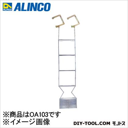 【送料無料】アルインコ(ALINCO) 避難はしご(ナスカンフック2) 572×222×402(mm) OA-103
