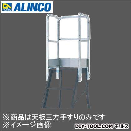 【送料無料】アルインコ(ALINCO) CSD-A用天板三方手すり tesuri Bset