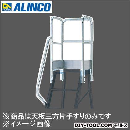 【送料無料】アルインコ(ALINCO) CSD-A用天板三方片手すり tesuri Cset