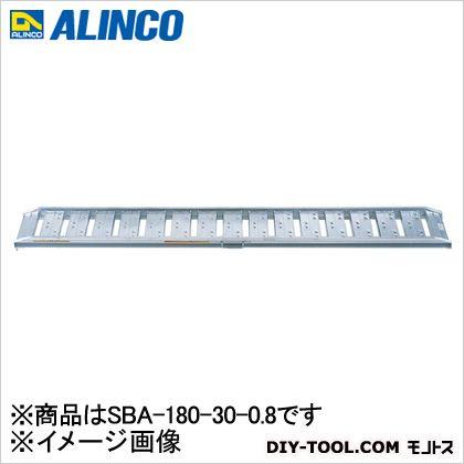 【送料無料】アルインコ(ALINCO) アルミブリッジ SBA-180-30-0.8 1