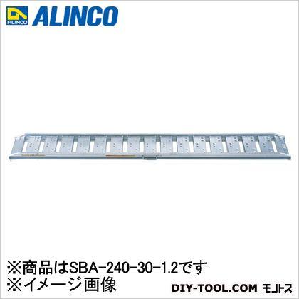 【送料無料】アルインコ(ALINCO) アルミブリッジ SBA-240-30-1.2 1
