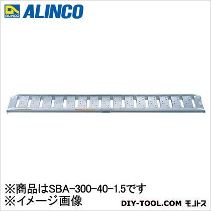 【送料無料】アルインコ(ALINCO) アルミブリッジ SBA-300-40-1.5 1