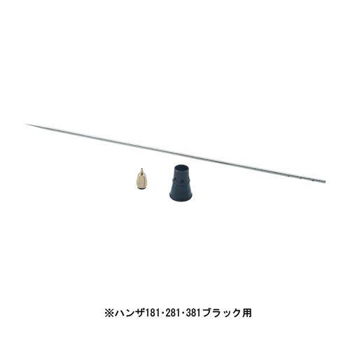 【送料無料】エアテックス ハンザB用ノズルベースセット0.4mm HZSZ0.4