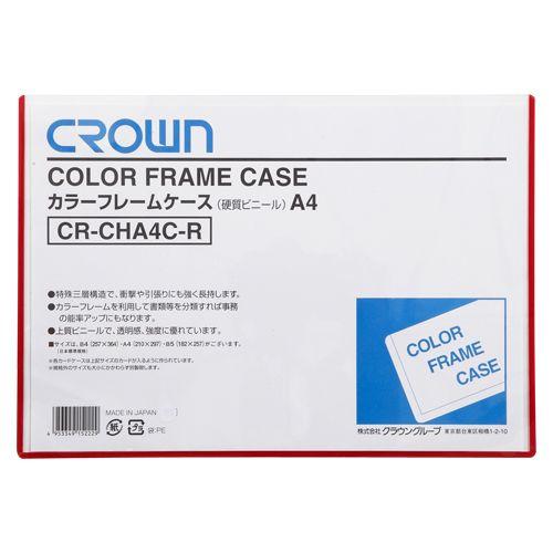 クラウン カラーフレームケースA4 赤 CR-CHA4C-R