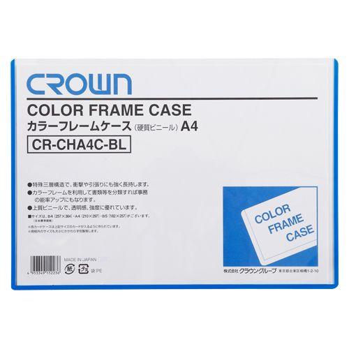 クラウン カラーフレームケースA4 青 CR-CHA4C-BL