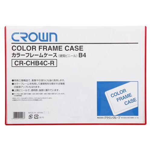 クラウン カラーフレームケースB4 赤 CR-CHB4C-R