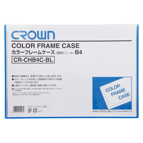 クラウン カラーフレームケースB4 青 CR-CHB4C-BL