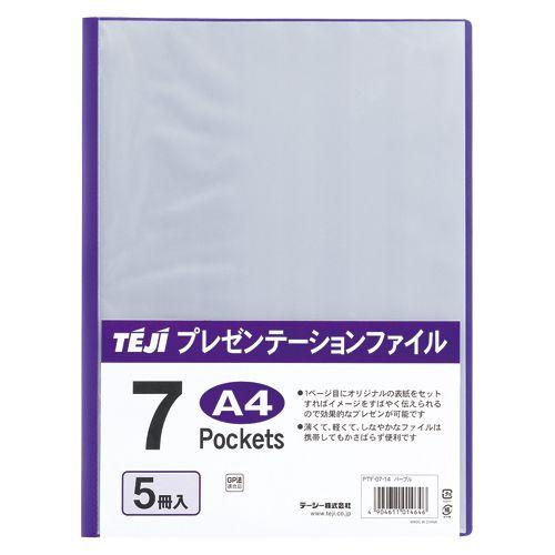 テージー プレゼンファイルA4・7P パープル PTF07-14