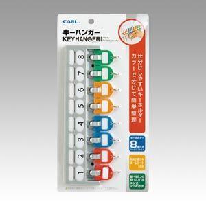 カール事務器 キーボックス 赤,青,黄,緑各2個 CKH-8