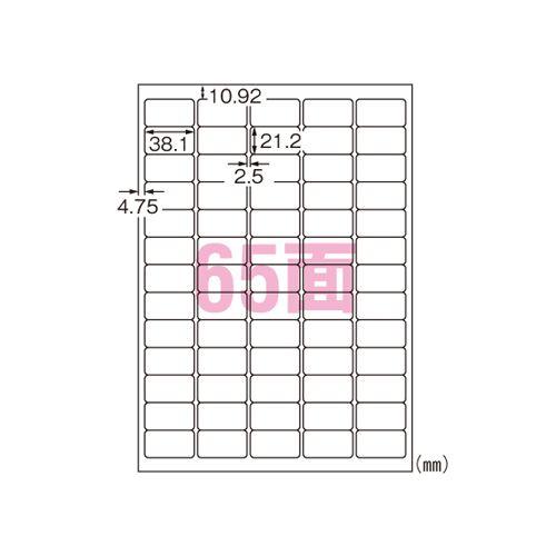 エーワン インクジェットラベルA4透明光沢65面 28974