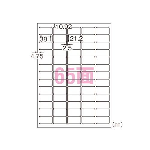 エーワン レーザーラベルA4透明光沢65面 31584