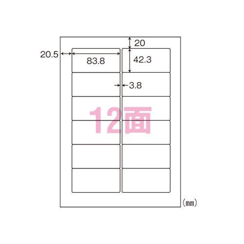 東洋印刷 ナナ・ワードワープロ用ラベル FJA210