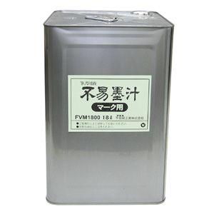 墨汁FV18Lマーク用   FVM1800