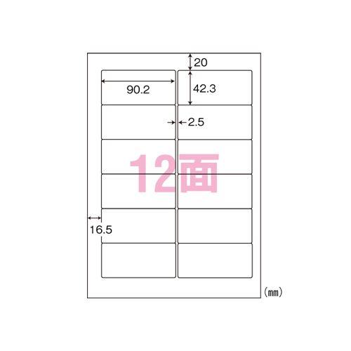 東洋印刷 ナナ・ワードワープロ用ラベル NEA210