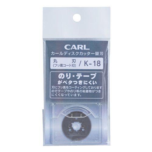 カール事務器 ディスクカッター替刃(フッソ刃) K-18