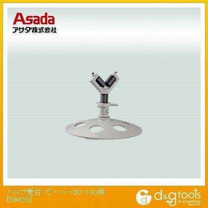 【送料無料】アサダ パイプ受台ビーバー80・100用 NO.59920