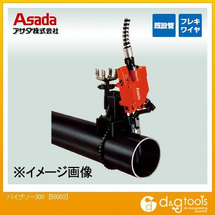 レシプロ式パイプ切断機パイプソー300(ガス用)   58003