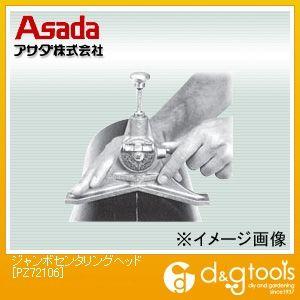 アサダ(ASADA) ジャンボセンタリングヘッド溶接治具 PZ72106
