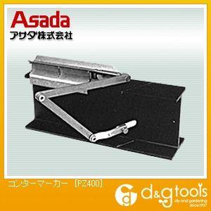 アサダ(ASADA) コンターマーカー溶接治具 PZ400