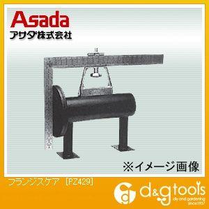 アサダ(ASADA) フランジスケア溶接治具 PZ429