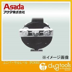 アサダ(ASADA) ユニバーサルレベル溶接治具 PZ430