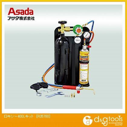【送料無料】アサダ ロキシー400Lキット 525 x 305 x 335 mm R35780 1S