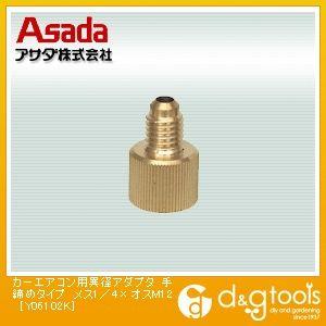 カーエアコン用異径アダプタ手締めタイプ  メス1/4×オスM12 Y06102K