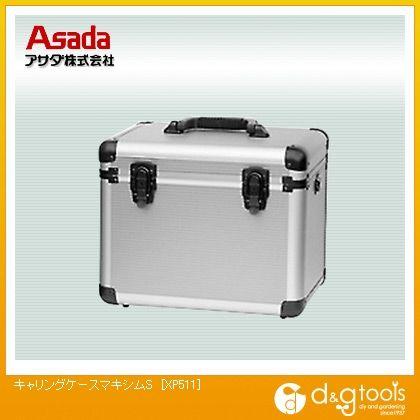 アサダ/ASADA キャリングケースマキシムS XP511
