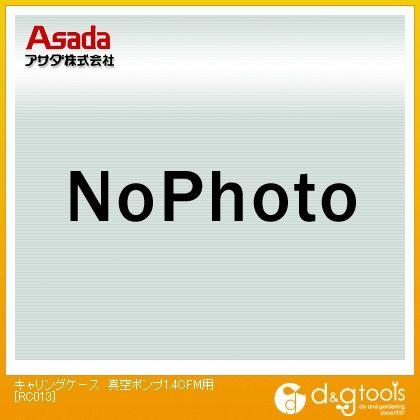 アサダ/ASADA キャリングケース真空ポンプ1.4CFM用 RC013