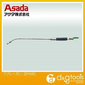 【送料無料】アサダ スプレーガン高圧洗浄機440用 EP430