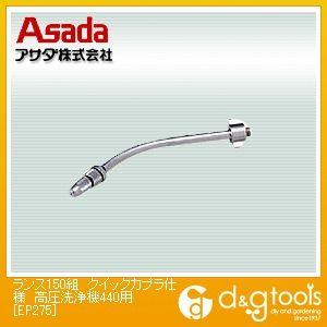 アサダ ランス150組高圧洗浄機440用 EP275