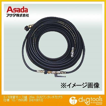 アサダ(ASADA) 3/8洗管ホース組SUSワンタッチカプラ仕様13/150G用 20m HD10013