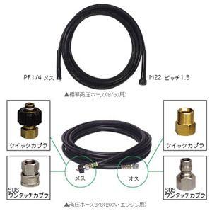 3/8高圧ホースSUSワンタッチカプラ仕様