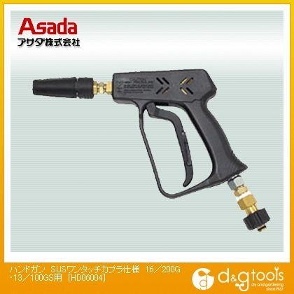 ハンドガン16/200G・13/150G用   HD06004