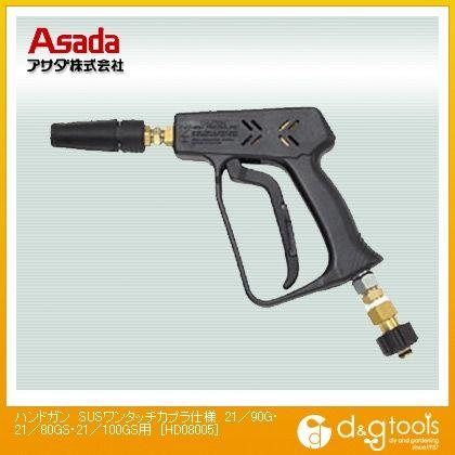 ハンドガンSUSワンタッチカプラ仕様21/90G・21/80GS・21/100GS用   HD08005